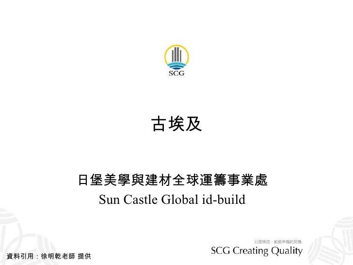 古埃及 日堡美學與建材全球運籌事業處 Sun Castle Global id-build 資料引用:徐明乾老師 提供