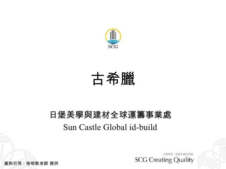 古希臘 日堡美學與建材全球運籌事業處 Sun Castle Global id-build 資料引用:徐明乾老師 提供