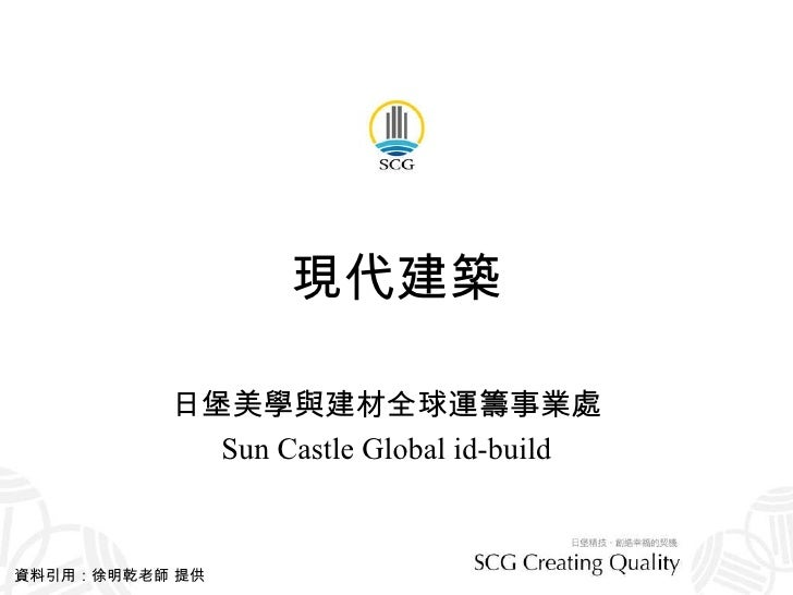 現代建築 日堡美學與建材全球運籌事業處 Sun Castle Global id-build 資料引用:徐明乾老師 提供