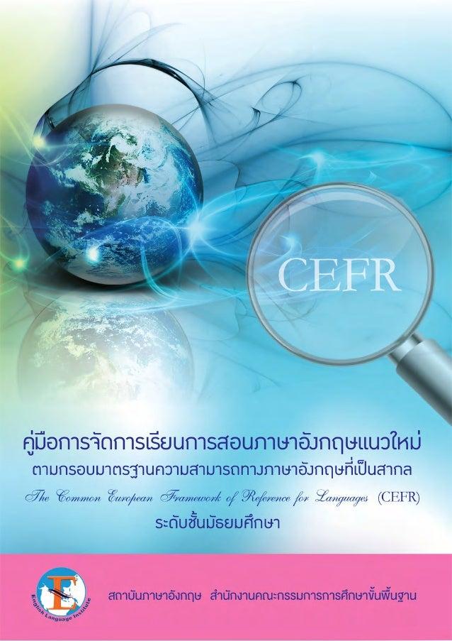 คู่มือ การจัดการเรียนการสอนภาษาอังกฤษแนวใหม่ ตามกรอบอางอิงความสามารถทางภาษาของสหภาพยุโรป CEFR CLT The Common European Fra...