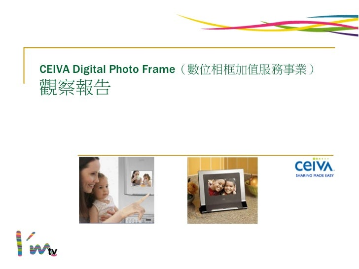ceiva digital photo frame. Black Bedroom Furniture Sets. Home Design Ideas
