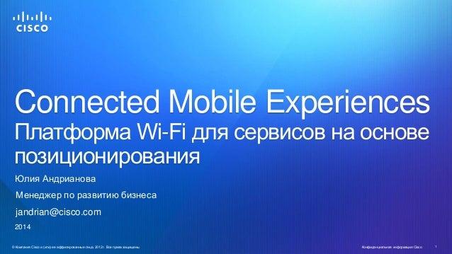 © Компания Cisco и (или) ее аффилированные лица, 2012 г. Все права защищены. Конфиденциальная информация Cisco 1© Компания...
