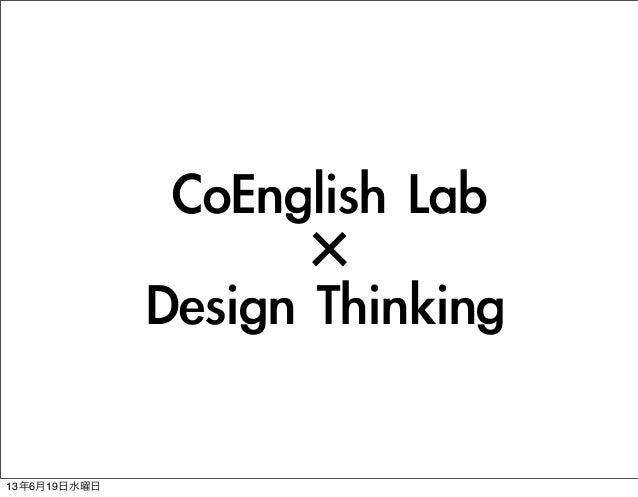 CoEnglish Lab×Design Thinking13年6月19日水曜日