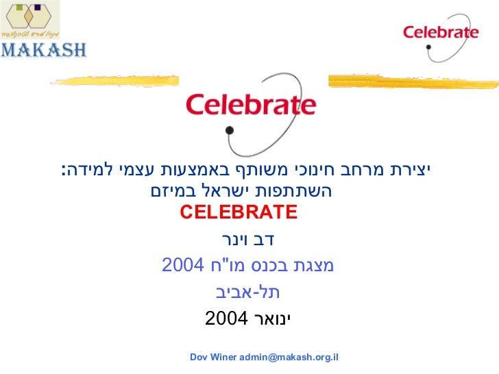 <ul><li>יצירת מרחב חינוכי משותף באמצעות עצמי למידה :  השתתפות ישראל במיזם  CELEBRATE </li></ul><ul><li>דב וינר </li></ul><...