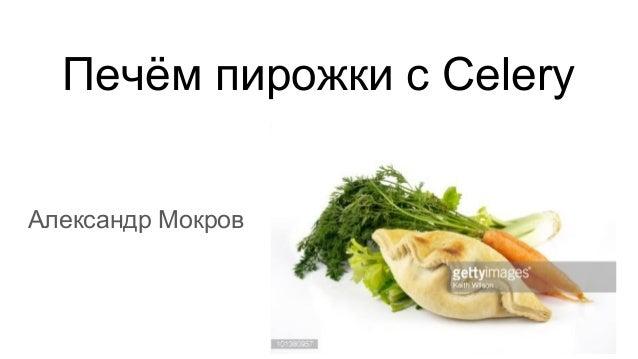 Печём пирожки с Celery Александр Мокров