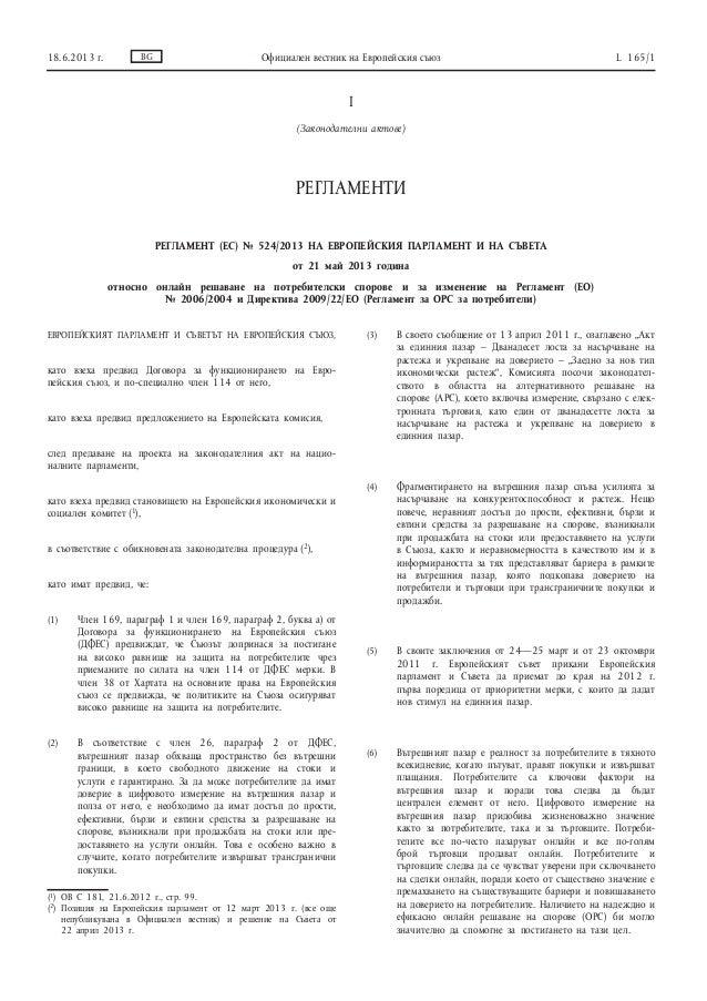 I (Законодателни актове) РЕГЛАМЕНТИ РЕГЛАМЕНТ (ЕС) № 524/2013 НА ЕВРОПЕЙСКИЯ ПАРЛАМЕНТ И НА СЪВЕТА от 21 май 2013 година о...