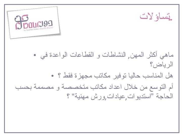 <ul><li>ماهي أكثر المهن ,  النشاطات و القطاعات الواعدة في الرياض؟ </li></ul><ul><li>هل المناسب حاليا توفير مكاتب مجهزة فقط...