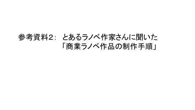参考資料2: とあるラノベ作家さんに聞いた  「商業ラノベ作品の制作手順」
