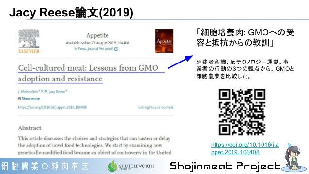 https://doi.org/10.1016/j.a ppet.2019.104408 Jacy Reese論文(2019) 「細胞培養肉: GMOへの受 容と抵抗からの教訓」 消費者意識、反テクノロジー運動、事 業者の行動の3つの観点から、...
