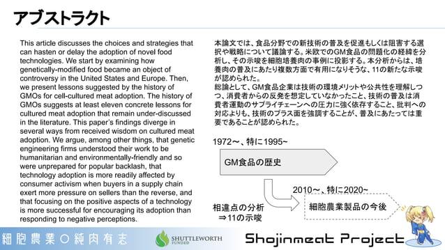 アブストラクト This article discusses the choices and strategies that can hasten or delay the adoption of novel food technologies...