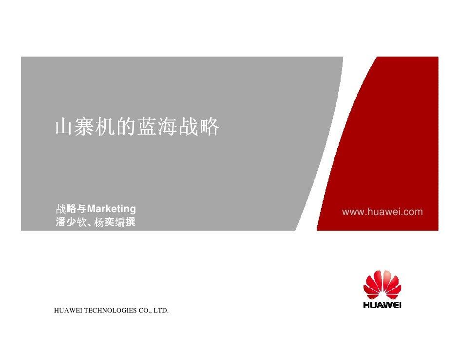 山寨机的蓝海战略   战略与Marketing  略与                             www.huawei.com 潘少钦 潘少钦、杨奕编撰     HUAWEI TECHNOLOGIES CO., LTD.