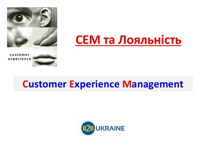 CEM та Лояльність Customer Experience Management