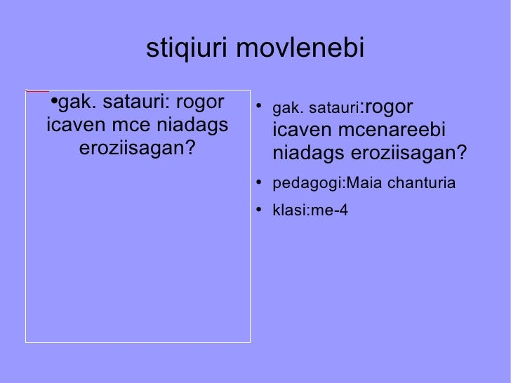 stiqiuri movlenebi <ul><li>gak. satauri: rogor icaven mce niadags eroziisagan? </li></ul><ul><li>gak. satauri :rogor icave...