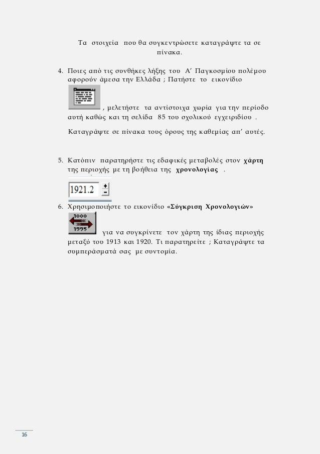 Χρονολόγηση site Bio βοήθεια