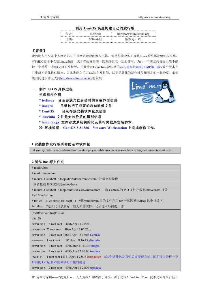 IT 运维专家网                                                                       http://www.linuxtone.org                   ...