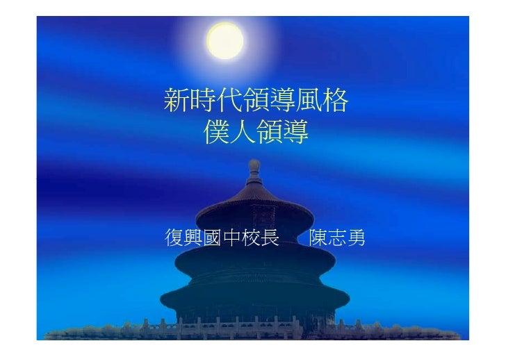 新時代領導風格  僕人領導   復興國中校長   陳志勇
