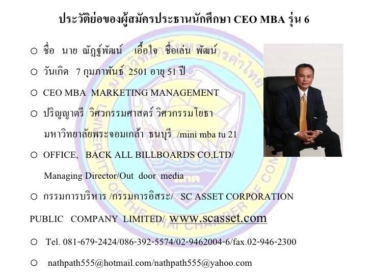 ประวัติย่อของผู้สมัครประธานนักศึกษา CEO MBA รุ่น 6 o ชื่อ นาย ณัฏฐ์พฒน์ เอื้อใจ ชื่อเล่น พัฒน์                   ั o วันเก...