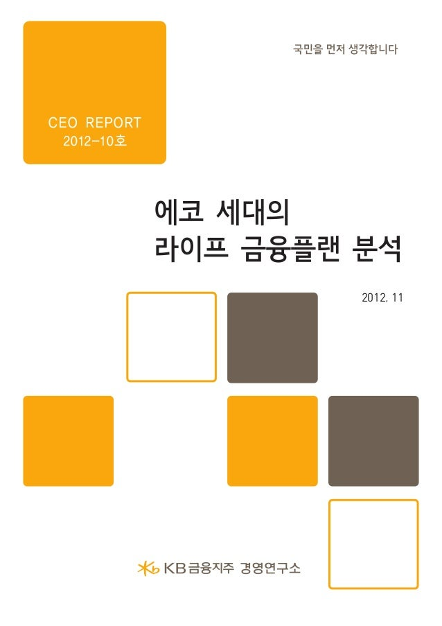 CEO REPORT 2012-10호             에코 세대의             라이프 금융플랜 분석                      2012. 11