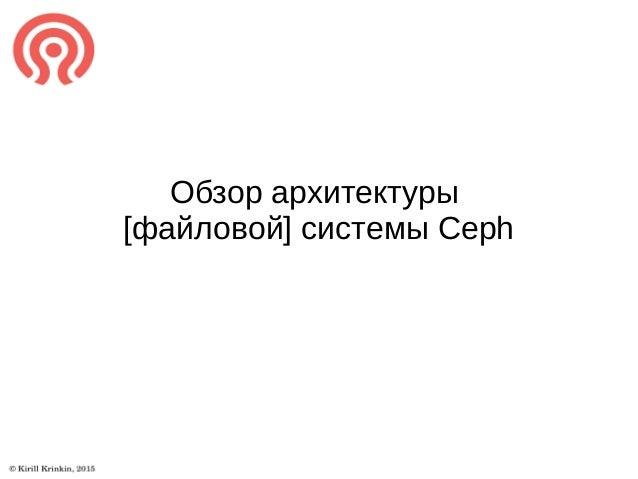 Обзор архитектуры [файловой] системы Ceph
