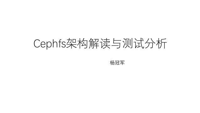 Cephfs架构解读与测试分析 杨冠军