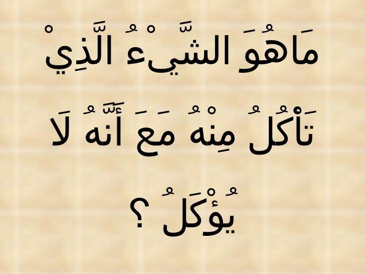 Teka Teki Bahasa Arab