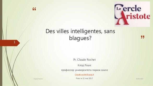 """"""" """" Des villes intelligentes, sans blagues? Pr. Claude Rochet Клод Роше профессор университета париж сакле Claude.rochet@u..."""