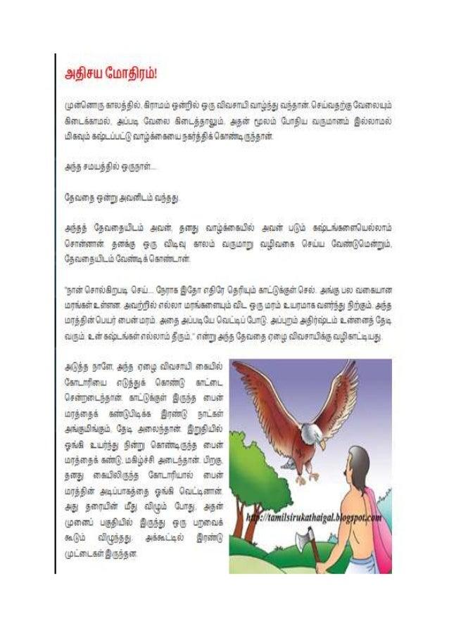 Cerita tamil