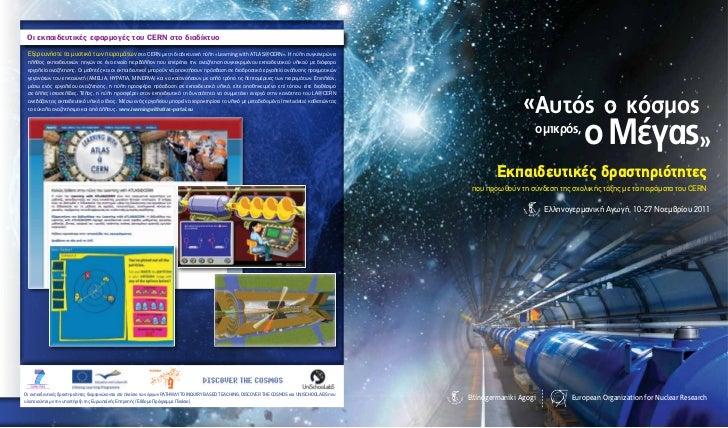 Οι εκπαιδευτικές εφαρμογές του CERN στο διαδίκτυο Εξερευνήστε τα μυστικά των πειραμάτων στο CERN με τη διαδικτυακή πύλη «L...