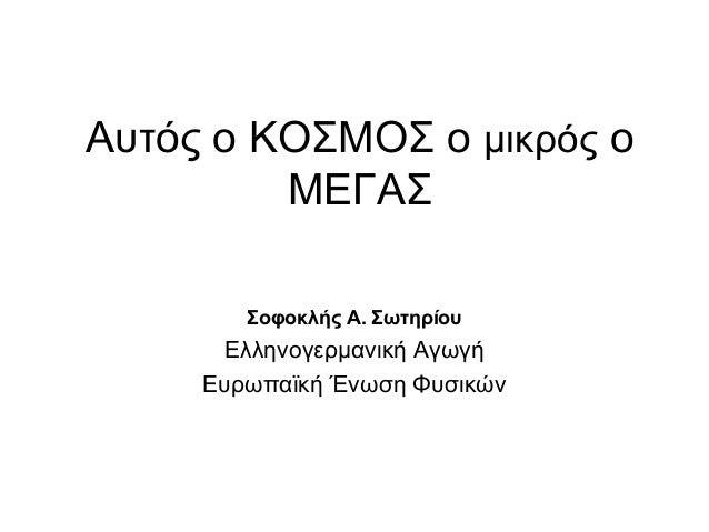 Αυτός ο ΚΟΣΜΟΣ ο μικρός ο ΜΕΓΑΣ Σοφοκλής Α. Σωτηρίου Ελληνογερμανική Αγωγή Ευρωπαϊκή Ένωση Φυσικών