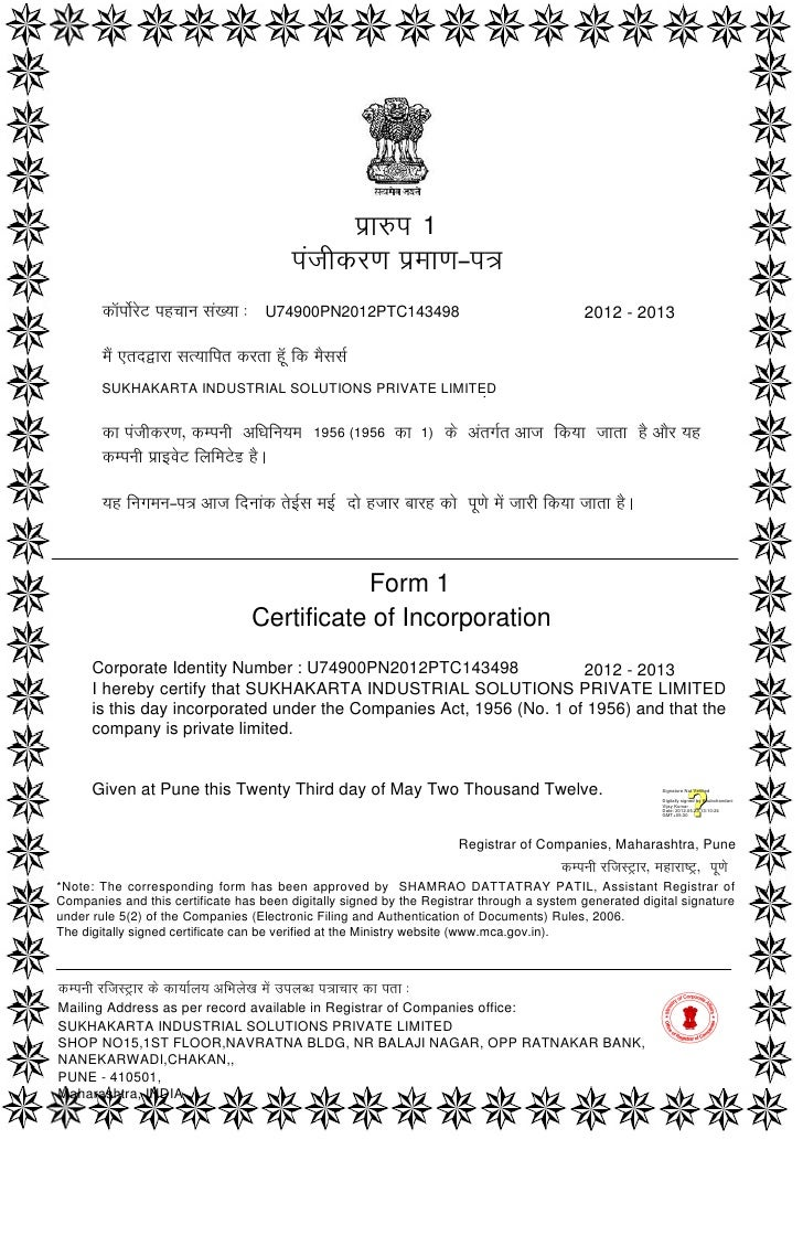 Certificate of incorporation certificate of incorporation pap 1 pmjaikrna pmaanap xflitez Gallery
