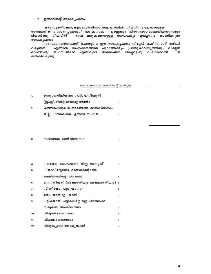 kerala revenue department certificates