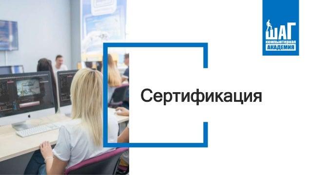 itstep.org Сертификация
