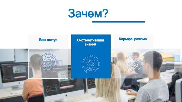 «Международная сертификация в Украине»  - Валентин Зайцев Slide 3
