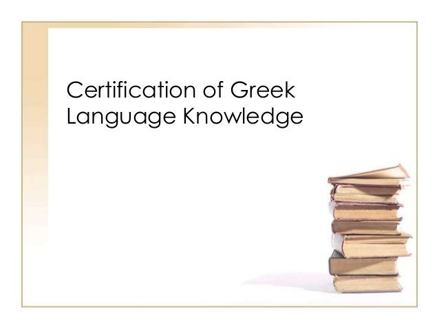 certification-of-greek-language-knowledge-1-638.jpg?cb=1368422586