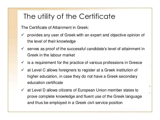 Certification of greek language knowledge
