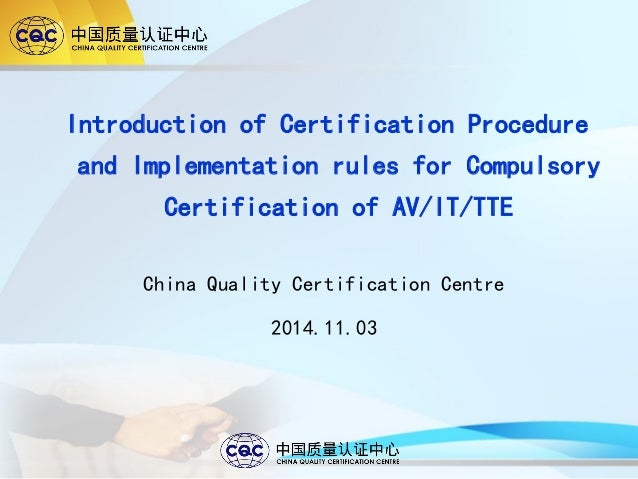 Introduction of Certification Procedure and Implementation rules for Compulsory Certification of AV/IT/TTE China Quality C...