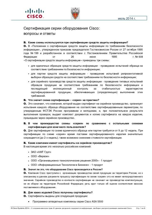 Ооо верком сертификация лицензирование и сертификация информа