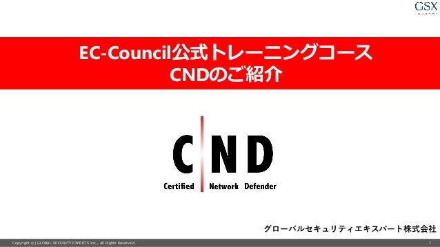 Copyright (c) GLOBAL SECURITY EXPERTS Inc., All Rights Reserved. 1 EC-Council公式トレーニングコース CNDのご紹介 グローバルセキュリティエキスパート株式会社