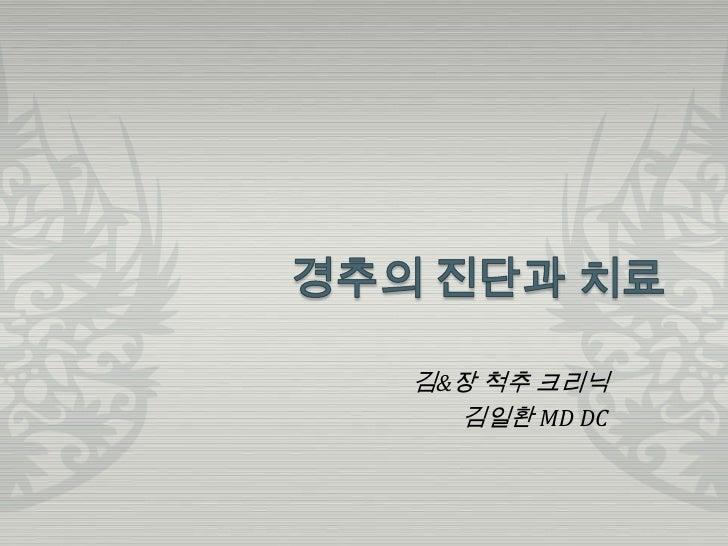 김&장 척추 크리닉  김일환 MD DC