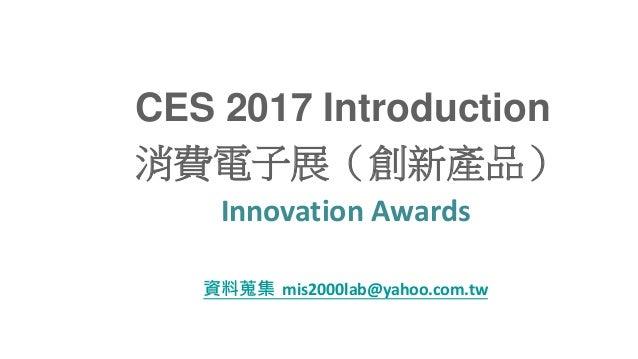 CES 2017 Introduction 消費電子展(創新產品) Innovation Awards 資料蒐集 mis2000lab@yahoo.com.tw