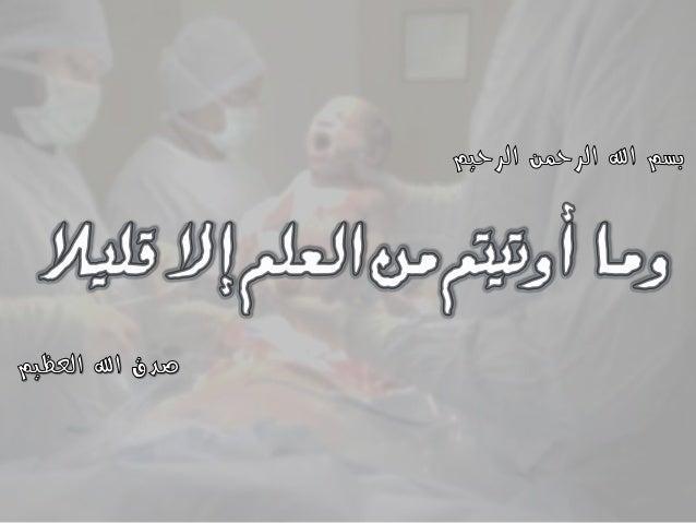 By     Ahmed Mowafy IbrahimResident of obstetrics and gynecology      Qena University Hospital       South Valley University