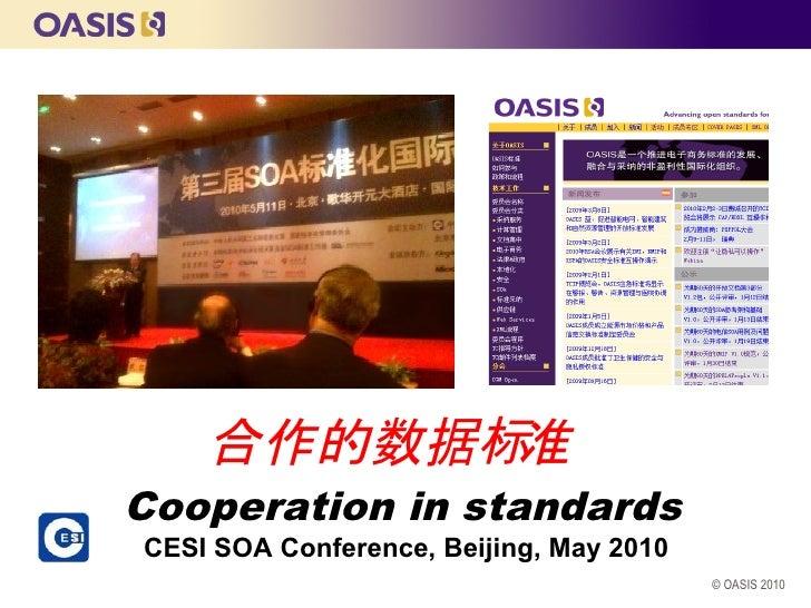 合作的数据标准Cooperation in standardsCESI SOA Conference, Beijing, May 2010                                         © OASIS 2010