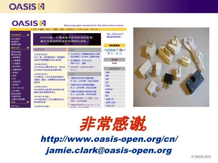 非常感谢。http://www.oasis-open.org/cn/ jamie.clark@oasis-open.org                                © OASIS 2010