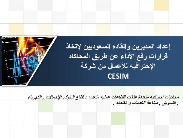 LOGO إلتخاذ السعوديين والقاده المديرين إعداد المحاكاه طريق عن األداء رفع قرارات شركة من لألعمال...