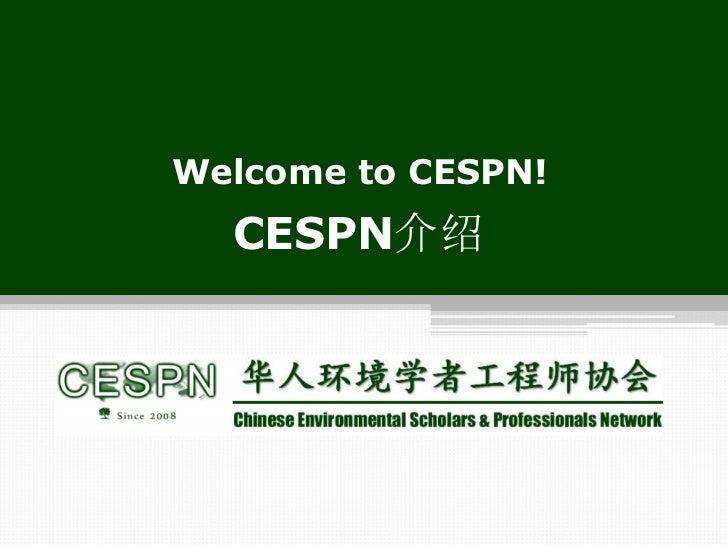 Welcome to CESPN!   CESPN介绍