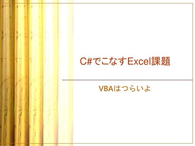 C#でこなすExcel課題 VBAはつらいよ