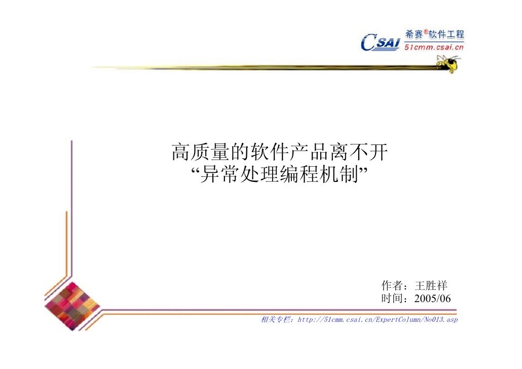 """高质量的软件产品离不开 """"异常处理编程机制""""                                 作者:王胜祥                                 时间:2005/06    相关专栏:http://51..."""