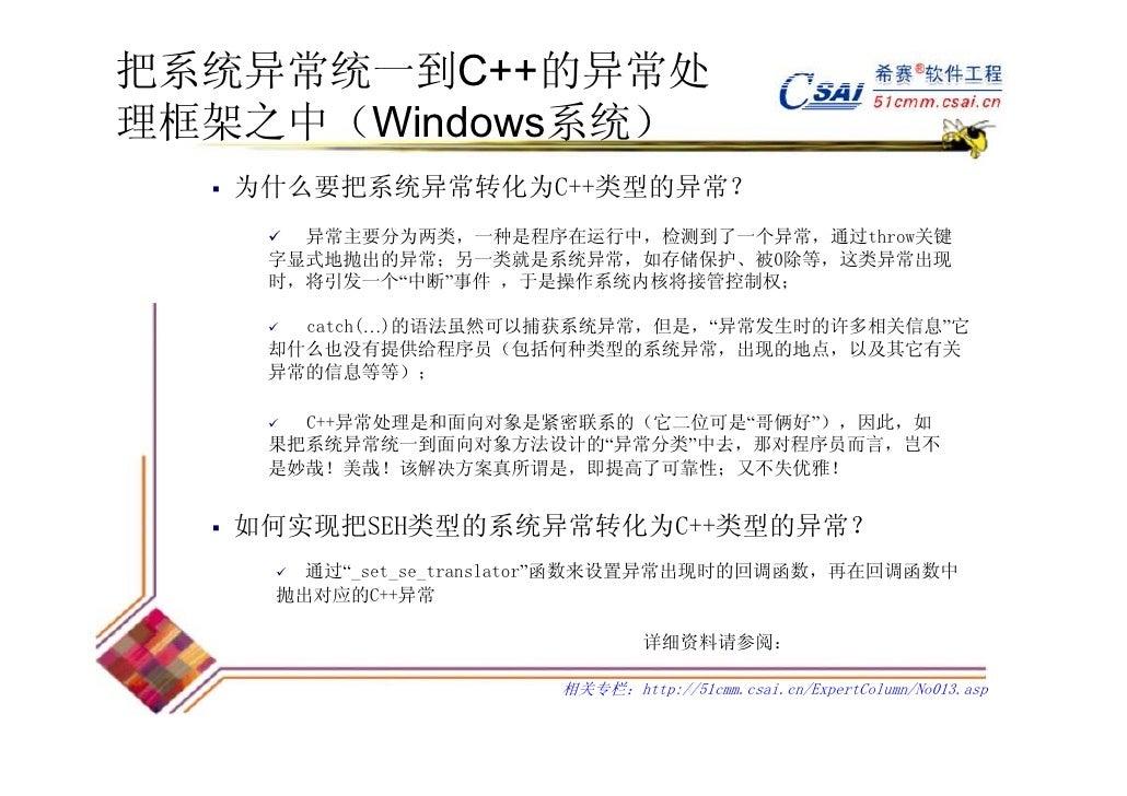 把系统异常统一到C++的异常处理框架之中(Windows系统)   为什么要把系统异常转化为C++类型的异常?      异常主要分为两类,一种是程序在运行中,检测到了一个异常,通过throw关键    字显式地抛出的异常;另一类就是系统异常,...