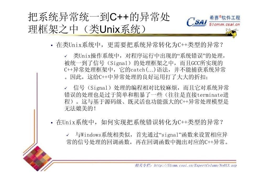 """把系统异常统一到C++的异常处理框架之中(类Unix系统)  在类Unix系统中,更需要把系统异常转化为C++类型的异常?      类Unix操作系统中,对程序运行中出现的""""系统错误""""的处理,   被统一到了信号(Signal)的处理框架之中..."""