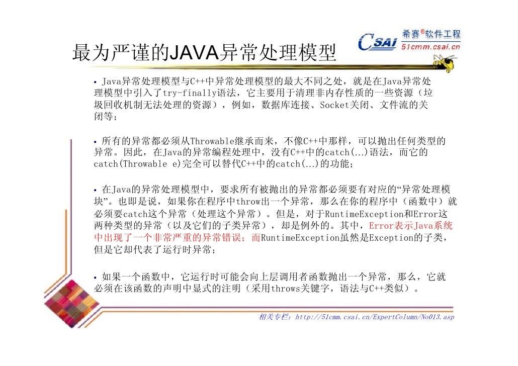 最为严谨的JAVA异常处理模型  Java异常处理模型与C++中异常处理模型的最大不同之处,就是在Java异常处 理模型中引入了try-finally语法,它主要用于清理非内存性质的一些资源(垃 圾回收机制无法处理的资源),例如,数据库连接、S...